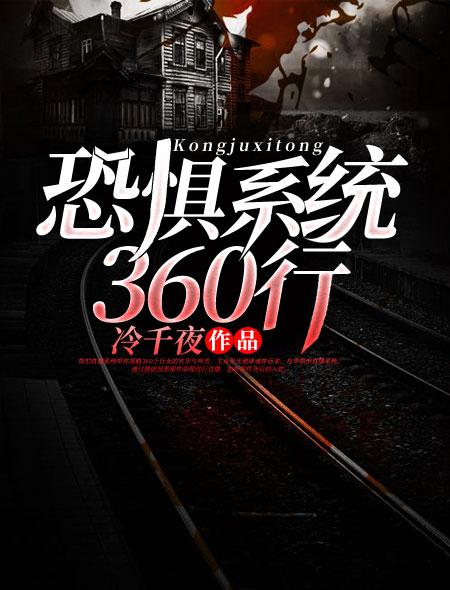 恐惧系统360行