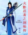 火影忍者之剑仙传