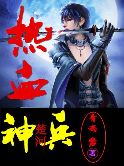 热血神兵:楚河