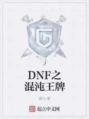 DNF之混沌王牌